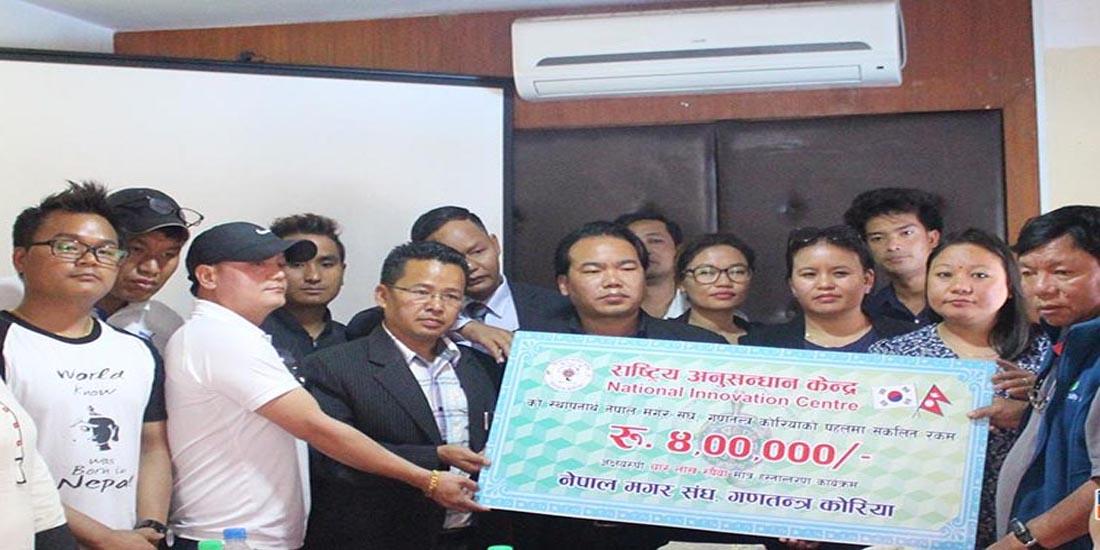 राष्ट्रिय आविष्कार केन्द्रलाई मगर संघ दक्षिण कोरियाको ४ लाख सहयोग