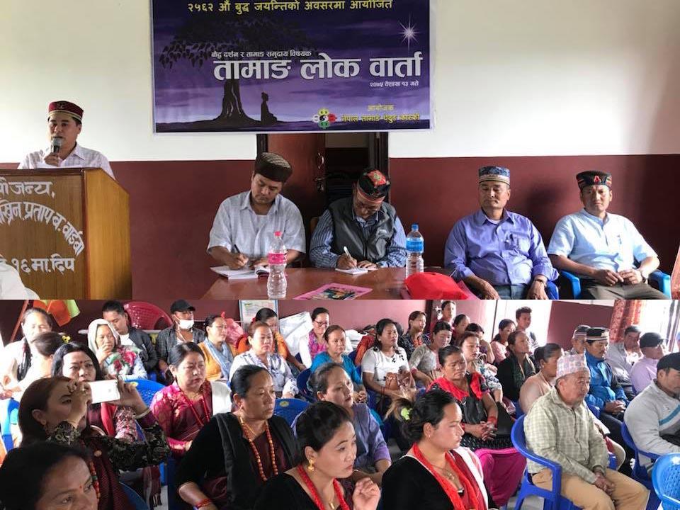 तामाङ लोकवार्ता कार्यक्रम पोखरामा सम्पन्न