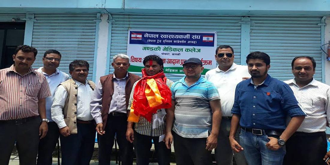 गण्डकी मेडिकल कलेजमा नेपाल स्वास्थ्यकर्मी संघको इकाइ