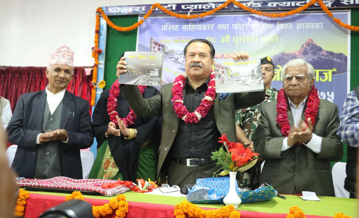 प्रदेश प्रमुखद्वारा 'पोेखराः हिजो र आज' किताब लोकार्पण