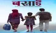 लघु चलचित्र 'बसाईंमा' विस्थापनको पीडा (फिल्म सहित)